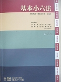 【書寶二手書T1/進修考試_CCQ】基本小六法 (第53版/2020/法律法典工具書系列)_保成法學苑