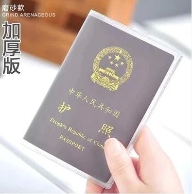 PVC防水護照包透明護照套 韓國多功能透明護照保護套護照夾證件套─預購CH1877