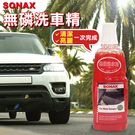 SONAX 無磷洗車精1000ml【亞克】