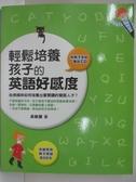 【書寶二手書T1/少年童書_DRU】輕鬆培養孩子的英語好感度_附親子英語會話CD_吳敏蘭