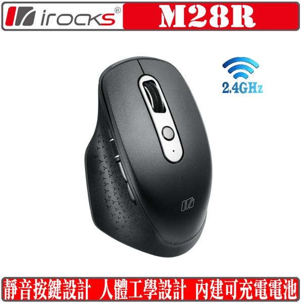 [地瓜球@] 艾芮克 irocks M28R 無線 光學 滑鼠 2.4G 極靜音 充電電池