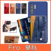 華為 P30 Pro P30 卡扣支架款 手機殼 插卡殼 全包邊 軟殼 多通能 保護殼
