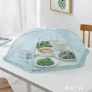 優思居 方形摺疊菜罩 家用剩菜餐桌罩可拆洗防塵飯菜罩廚房飯罩子 創意空間