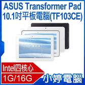 【免運+3期零利率】福利品 ASUS Transformer Pad(TF103CE)10.1吋四核心平板電腦1G/16G