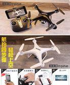 空拍機 drone 航拍抖音無人機  高清 專業四軸遙控飛機攝像頭玩具