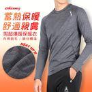HODARLA 男超爆暖保暖衣 (台灣製 刷毛 長T T恤 慢跑 長袖上衣≡體院≡