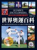 (二手書)世界奧運百科(新版)