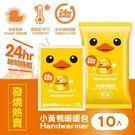 暖暖包-黃色小鴨暖暖包10入 24H 快潔適 小黃鴨暖暖包 跨年必備【艾保康】