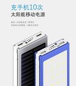 行動電源-太陽能行動電源華為vivo蘋果OPPO智慧手機通用型大容量便攜行動電源 現貨快出