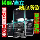 【橫豎皆可放】出風口重力手機快放手機架/單手操作/適合大部分車型出風口-ZY