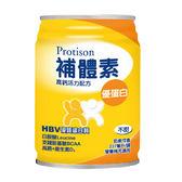 補體素優蛋白液體 不甜 237ml/24罐*1箱 加贈2罐及衛生紙1串(6入裝)  *維康*