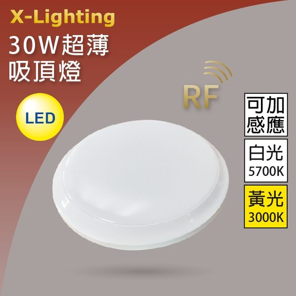 LED 30W 超薄吸頂燈 可加雷達感應模組  6000K 白黃 全電壓 EXPC X-LIGHTING(20W 45W