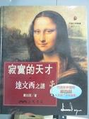 【書寶二手書T4/少年童書_XBY】寂寞的天才:達文西之謎_嚴民