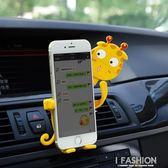 車載手機架車載手機支架出風口創意卡扣式車上通用型車內導航支架 Ifashion