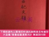 二手書博民逛書店罕見東京空襲(三島由紀夫舊藏)Y479343 一色次郎 河出書房 出版1967