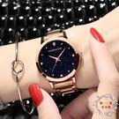 一件85折免運--流行女錶璀璨星空女士手錶女錶2018新款時尚潮流女防水石英錶 XW