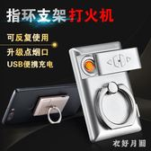 USB充電打火機手機指環支架防風打火機電子點煙器男 WD3614【衣好月圓】TW