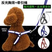 反光胸背寵物牽引帶狗鍊背帶牽引繩器不可伸縮龐記