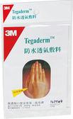 【醫康生活家】3M 防水敷料-1624  (每片6cmx7cm) 5片入