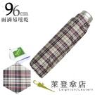 雨傘 萊登傘 超撥水 格紋布 三折傘 便攜 不夾手 Leotern (米灰細格)