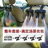 汽車掛鉤多功能360°旋轉車載頭枕車用椅背置物鉤雙掛鉤汽車用品