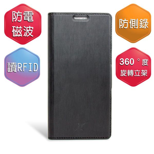 X-Shell 360° Samsung S8 防電磁波手機皮套