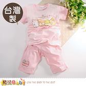 女童裝 台灣製角落小夥伴正版純棉七分褲套裝睡衣 魔法Baby