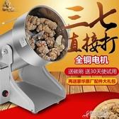 鋼磨幹濕兩用磨粉磨漿機五穀雜糧粉碎機商用打粉機家用小鋼磨