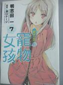 【書寶二手書T1/言情小說_ILX】櫻花莊的寵物女孩7_輕小說_鴨志田一