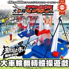 E68精品館 日本 大車輪 翻轉體操 遊戲 玩具 生日禮物 朋友聚會 家人玩樂 休閒娛樂 桌遊