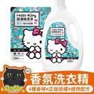【2000g罐裝】Hello Kitty 香水凝露洗衣精 青檸羅勒 風中玫瑰 小蒼蘭 藍風鈴【Z210141】