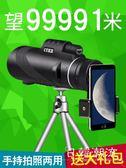 望遠鏡  單筒手機望遠鏡高清高倍夜視狙擊手成人演唱會小型拍照專用望眼鏡