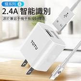 TOTU 充電器 耀系列套裝 美規 2.4A快充 雙口USB 智能直充 插頭+數據線 充電頭 通用款 旅行充電器