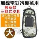 最新款 無線電對講機 萬用 三點式 背帶 背袋 皮套 大 全SIZE皆可用 隨身攜帶