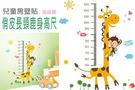 可移動壁貼 牆貼 卡通兒童壁貼 兒童房設計 俏皮長頸鹿身高尺  《Life Beauty》