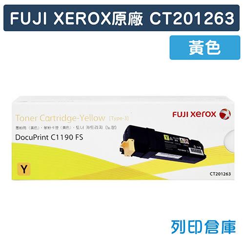 原廠碳粉匣 Fuji Xerox 黃色 CT201263 /適用 富士全錄 DocuPrint C1190FS