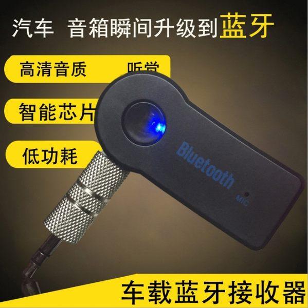 3C 藍芽音源接收器 USB AUX 車用藍芽音響 藍芽接收器 藍芽傳輸器 寶貝童衣