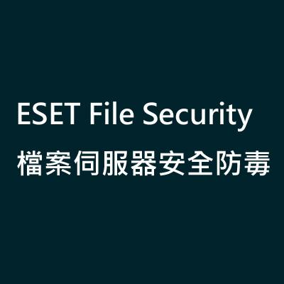 ESET File Security (Windows / Linux) 檔案伺服器安全防毒【二台授權 三年版】