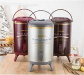 奶茶桶 歐式商用奶茶桶保溫桶豆漿桶果汁桶涼茶桶6L8L10L單龍雙龍奶茶桶