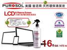 EGE 一番購】PUROSOL 普洛索天然環保清潔液,LCD系列 美國製【16oz/473ml】