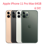 【刷卡分期】Apple iPhone 11 Pro Max 64G 6.5吋 / Apple iPhone 11 Pro Max 64GB 1200 萬畫素三鏡頭 IP68 防水防塵