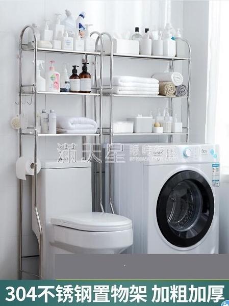 置物架 不銹鋼馬桶置物架落地式廁所衛生間浴室洗手間洗衣機上方收納架子 NMS滿天星