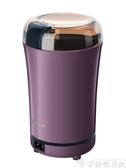 熱賣研磨機磨粉機五谷雜糧打粉機家用小型中藥材粉碎機研磨器電動干磨機LX