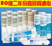 【超值組合】KEMFLO 二年份高品質RO濾心 20支/組 含50G RO膜