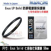 攝彩@MARUMI EXUS SOLID七倍特級強化保護鏡 58 mm 多層鍍膜防潑水防汙防油墨指紋 日本製公司貨