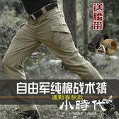 戰術褲-春夏自由軍戰術長褲男修身特種兵軍迷軍褲戶外工裝褲直筒作訓褲