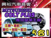 【專車專款】MITSUBISHI COLT PLUS專用DVD螢幕主機