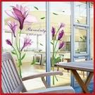 創意壁貼--紫色夢幻花 LC6012-982【AF01013-982】i-Style居家生活