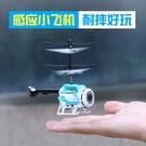 無人機 感應飛機飛行器懸浮充電直升機會飛的小飛機男孩兒童玩具無人機 晶彩LX 晶彩