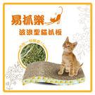 【力奇】易抓樂 波浪型貓抓板(45*24*4.5cm)-160元 限1個可超取(I002C02)